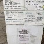 らーめんstyle JUNK STORY - お願いd( ̄ 、 ̄)
