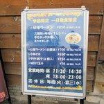 麺や七福 - メニュー2016.11.27