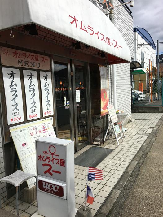 オムライス屋・スー 醍醐店