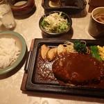 洋食屋 飛知和 - ハンバーグステーキ
