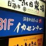 渋谷イカセンター - 看板2