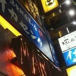 渋谷イカセンター - 看板1