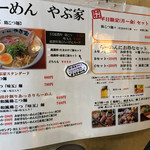 59378387 - 2016.11 壁面メニュー