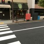 紀尾井茶房 -