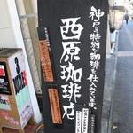 西原珈琲店 - 看板☆