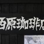 西原珈琲店 - ロゴ☆