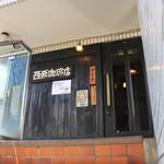 西原珈琲店 - 外観☆