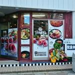 アレンモク - 店舗入口