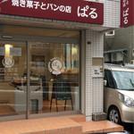 焼き菓子とパンの店 ぱる -