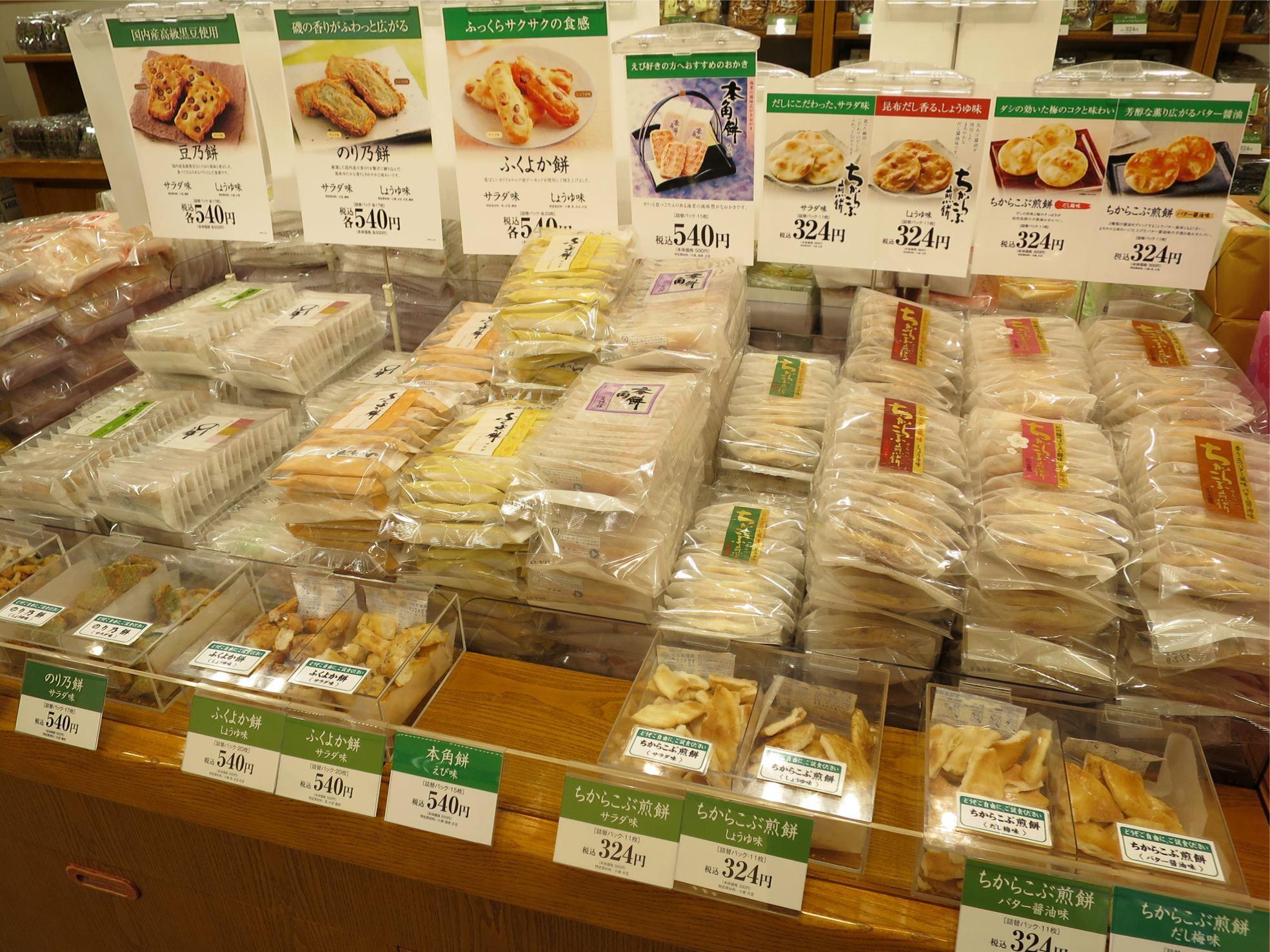 もち吉 札幌西岡店