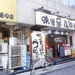 味噌屋 八郎商店 - 外観