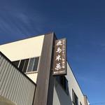 鹿島米菓 - 外観