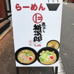 らーめん 煮干し裕次郎 Lab -