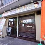 スープカレー ポニピリカ -