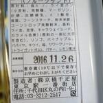 59395799 - フルーツサンドの原材料