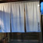 小田原おでん本店 - 平成28年霜月