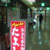 たよし 大阪駅前第二ビル店
