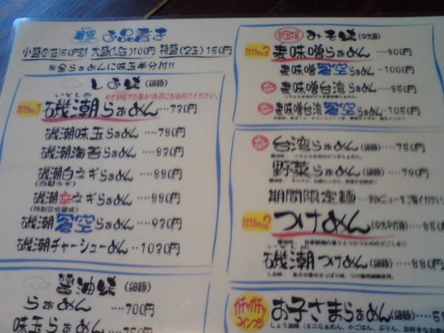 麺づくり 蒼空 本店