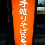 そば処 原川 - これって、魅力的じゃないですか?呑処ですよ。たまりません。