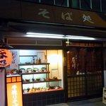 そば処 原川 - お店の概観です。 本当に下町のおそば屋さんって感じですよね。 大阪に多いタイプのお店だと思います。 店前にアサヒのビールケースを何気なく置いているのが素晴らしいです。 わ~っ、呑みたくなってきたじゃな