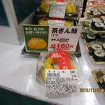 京樽 - 「茶きん鮨 200円→160円(税別)」