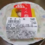 京樽 - 「茶きん鮨」