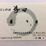 59401500 - お店の名刺