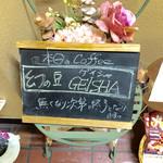 カフェ ミティーク - 幻の珈琲豆「ゲイシャ」だ〜!
