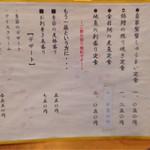 59402202 - 店内メニュー
