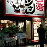 台湾ケンさん -