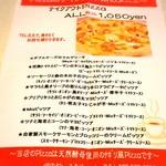 Stagione - 【2016.10】テイクアウトのピザメニュー♡まだ利用できてない〜(ノД`;)