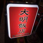 大明飯店 -