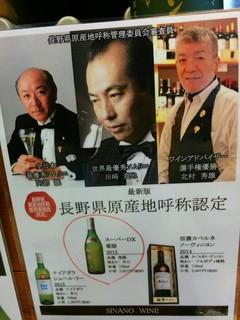 ビストロ藏の灯 - 厳選の国産ワイン、地酒も豊富❕