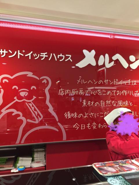 サンドイッチハウスメルヘン 高島屋横浜店