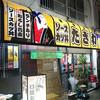 ソースカツ丼 たざわ - メイン写真: