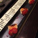 夕まずめ - クリームチーズの西京焼き