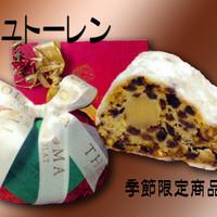 ジェラテリア テオブロマ - 【シュトーレン】