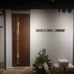 立寄処 桜子 - 店の外観