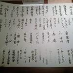 立寄処 桜子 - おしながき