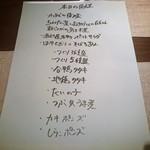 立寄処 桜子 - 本日の献立