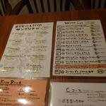リッカ - Hanare メニュー