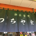 つちや食堂 -