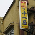 十一屋肉店 -