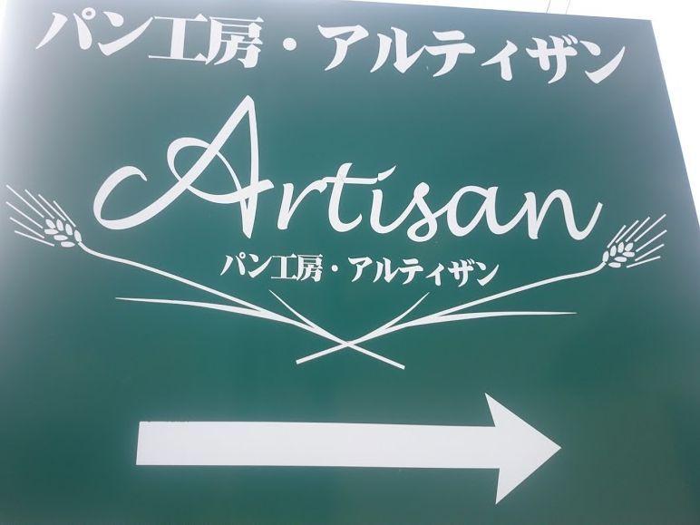 アルティザン name=