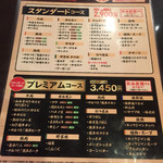 Akihabarahorumonoideya - 食べ放題メニュー