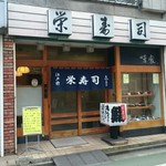 栄ずし - 中村橋北口側の商店街