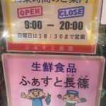 生鮮食品 ファスト長篠 -