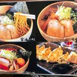 麺や 琥張玖 - メニゥ
