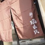 麺や 琥張玖 - ジョン・ノレン