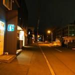 寿し処もり - 住宅街の中にひっそりとお店はある
